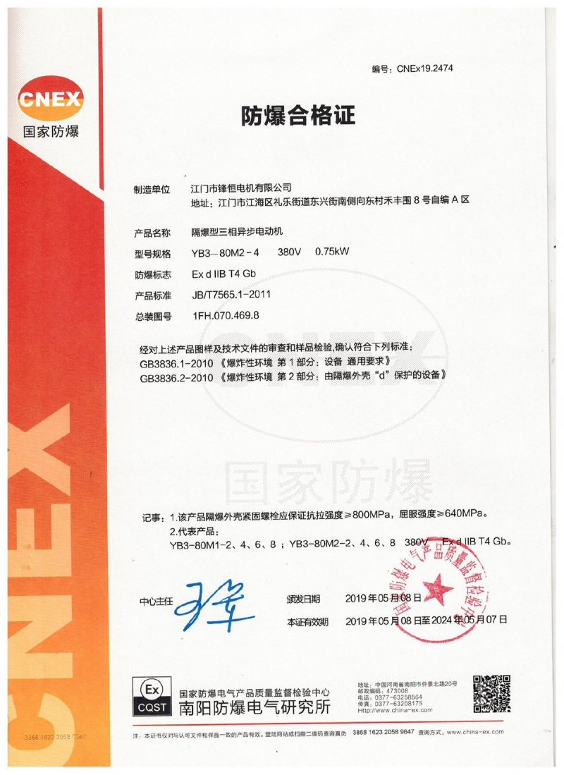 YB3 explosion proof certificate-6