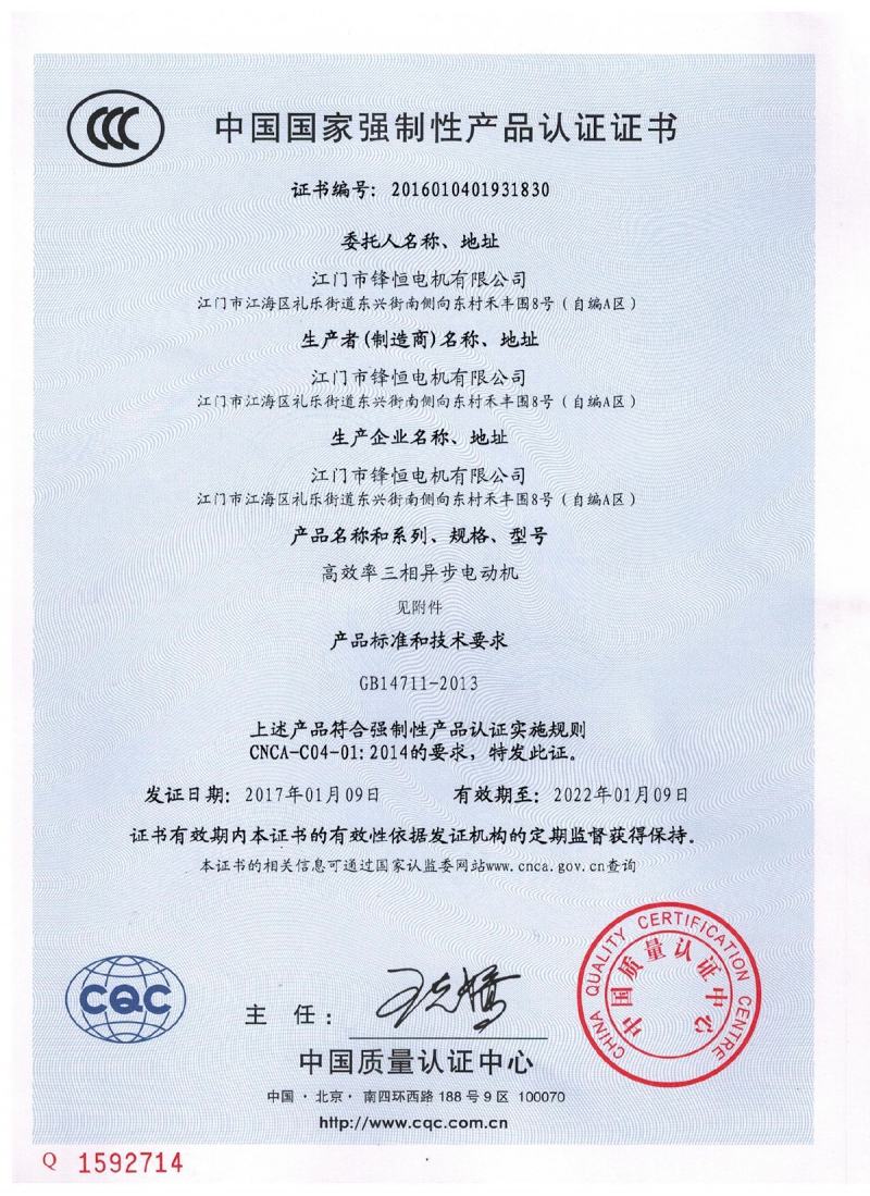 China compulsory product certification certificate